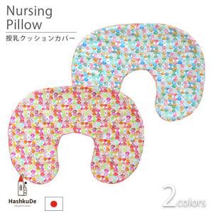 授乳クッション カバー 日本製 KIKI 全2色 綿100% 洗い替えカバー ファスナー リボン 花柄 メール便対応商品(ポスト投函)|hashkude