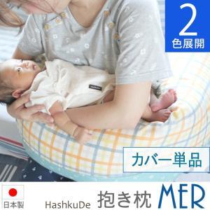 抱き枕 カバー 日本製 MEL-メル-(Aタイプ) ダブルガーゼ 綿100% ファスナータイプ 洗い替えカバー メール便対応商品(ポスト投函)|hashkude