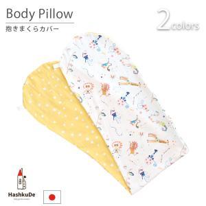 洗い替えカバー 抱き枕 ロングクッション 授乳クッション サーカス(ネコポス対応商品)|hashkude