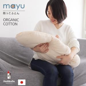 ねんねクッション 洗える 日本製  オーガニック ダブルガーゼ (mayu-マユ-) 抱っこ布団 寝かしつけクッション 出産祝い 送料無料|hashkude