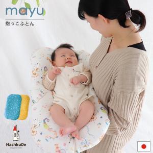 ねんねクッション 洗える 日本製  ダブルガーゼ (mayu-マユ-)(CIRCUS-サーカス-) 抱っこ布団 寝かしつけクッション 出産祝い 送料無料|hashkude