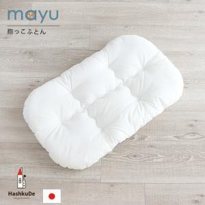 ヌード ねんねクッション 洗える 日本製 (mayu-マユ-) 抱っこ布団 中芯 寝かしつけクッション 出産祝い 送料無料|hashkude