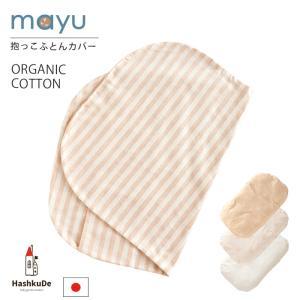ねんねクッションカバー 洗える 日本製  オーガニック ダブルガーゼ (mayu-マユ-) 抱っこ布団 寝かしつけクッション 出産祝い|hashkude
