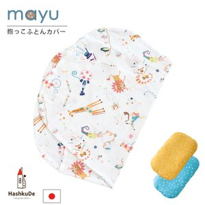 ねんねクッションカバー 洗える 日本製  ダブルガーゼ (mayu-マユ-)(CIRCUS-サーカス-) 抱っこ布団 寝かしつけクッション 出産祝い|hashkude