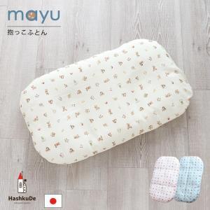 ねんねクッション 洗える 日本製  ダブルガーゼ (mayu-マユ-)(Forest-フォレスト-) 抱っこ布団 寝かしつけクッション 出産祝い 送料無料|hashkude
