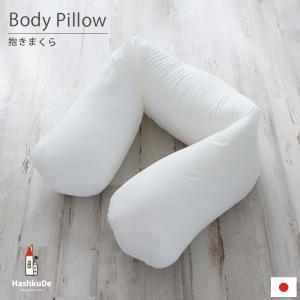 ヌード 抱き枕 ロングクッション (Aタイプ) 洗える 中芯 日本製 カバー別売り 授乳クッション お座りクッション|hashkude