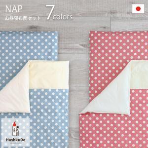 敷き布団は年齢に合わせて選べる2種類。    赤ちゃん用:0歳から使える固綿敷き布団    園児用:...