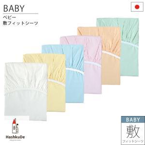 ベビー敷きフィットシーツ フィットシーツ 綿100% 日本製   綿100%の敷きフィットシーツです...