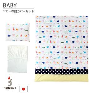 ベビー 洗い替え セット 掛けカバー 敷きフィットシーツ 枕カバー  綿100%のカバーを3点セット...