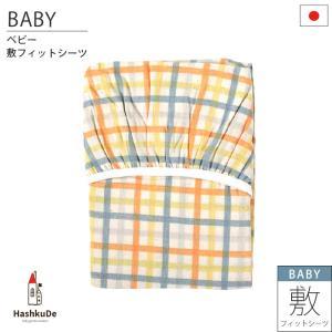 ベビー敷フィットシーツ ダブルガーゼ ベビーシーツ 日本製  ふんわりダブルガーゼの敷き布団カバーで...