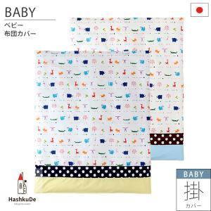 ベビー掛カバー 綿100% カバーリング 日本製   既にお持ちの布団セットに替えの布団カバーとして...