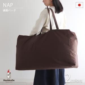 【ネコポス対応商品】 お昼寝布団用 通園バッグ