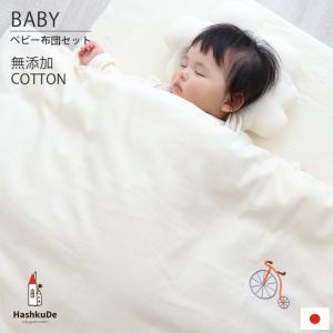 ベビー布団 セット 日本製 洗える 無添加 コットン ダブル ガーゼ 7点セット ロゴシリーズ