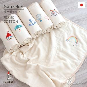 ベビーガーゼケット 無添加コットン 8重 ガーゼケット ロゴシリーズ