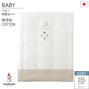 ベビー掛カバー 無添加コットン ダブルガーゼ 日本製  肌に触れる部分は無添加コットンのダブルガーゼ...