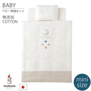ミニサイズ ベビー布団 洗える 布団セット 8点 日本製 送料無料  シンプルなデザインとやわらかな...
