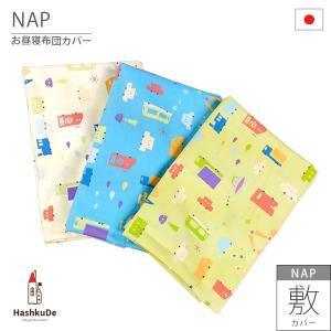 お昼寝布団用 敷カバー お昼ね ふとんカバー 綿100% 日本製  綿100%のサラサラ肌触り。  ...