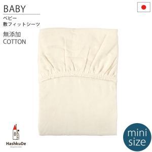 ミニサイズ 敷フィットシーツ 無添加コットン ダブルガーゼ 日本製  HashkuDeの無添加コット...