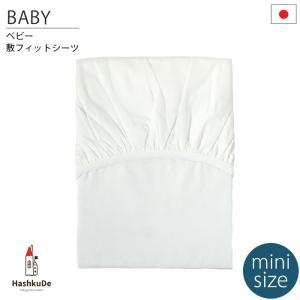 ベビー ミニサイズ 敷フィットシーツ 綿100% 日本製   綿100%の敷きフィットシーツです。 ...