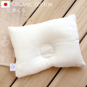 ベビー 洗える 枕 オーガニックコットン ベーグルピロー 日本製  洗える中綿、テイジンの洗えるウォ...