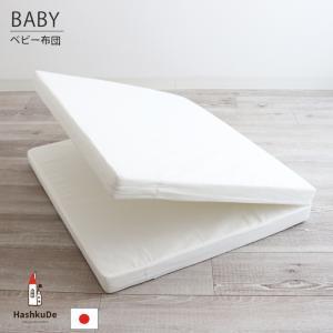 固綿敷布団 ベビー敷布団 ベビーマット 日本製 ホワイト 70×120×5cm 二つ折りタイプ