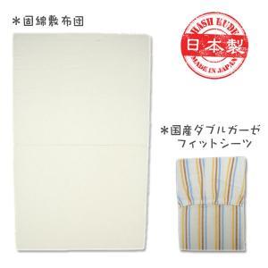 固綿敷布団 ホワイト ガーゼ敷フィットシーツ お買い得セット 日本製  ベビー布団セットは寝室に、で...