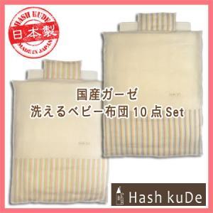ベビー布団 洗える 布団セット 10点 国産ガーゼ 日本製  赤ちゃんに直接触れる部分はすべて日本製...