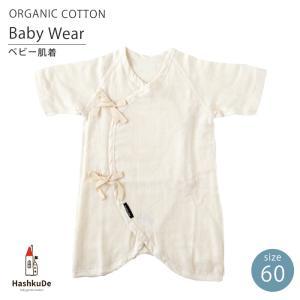 ベビー服 新生児 コンビ肌着  赤ちゃんの肌にフィットして、汗を吸収する働きの肌着です。 スタンダー...