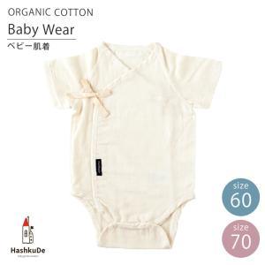 ベビー服 新生児 前合わせボディスーツ   赤ちゃんの肌にフィットして、汗を吸収する働きの肌着です。...