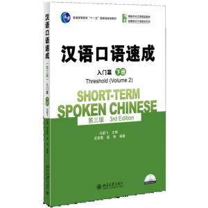 漢語口語速成 入門編(下)英語注釈版(第三版)