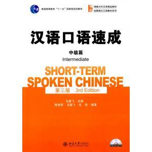漢語口語速成 中級編(第三版)