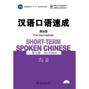 漢語口語速成 提高編(第三版)