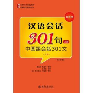 漢語会話301句 日本語注釈版(第四版)(上)