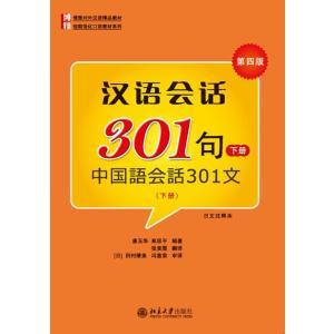 書名:漢語会話301句 日本語注釈版(第四版)(下) CD:MP3式1枚 著者:康玉華、来思平 編著...