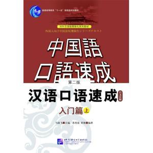 漢語口語速成 入門編(上)日本語注釈版(第二版)5冊セット