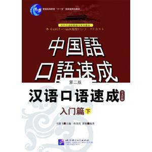 漢語口語速成 入門編(下)日本語注釈版(第二版)5冊セット