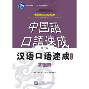漢語口語速成 基礎編(日本語注釈版)(第二版)5冊セット