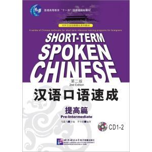 漢語口語速成 提高編(第二版)用CD