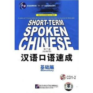 漢語口語速成 基礎編(第二版)用CD
