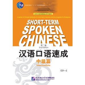 漢語口語速成 中級編(第二版)用CD