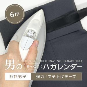 【ロング6m】男のハガレンダー 裾上げテープ 強力 簡単 アイロン熱接着 裾直し 接着テープ カーテ...