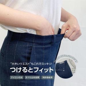 つけるとフィット ウエスト調整 ウエスト詰め お直し 簡単補正 ゆるゆるスカート 小さく 痩せた  便利グッズ ズボン フィット アイロン接着 シリコン