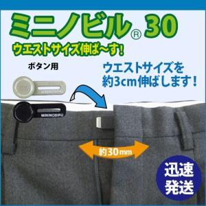 【セット】ミニノビル30 アジャスター 大きい サイズ ウエストきつい 調整 らくらく マタニティ ...