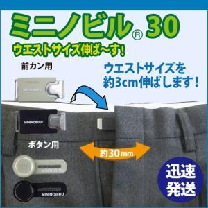 【セット】ミニノビル30 大きい サイズ伸ばし アジャスター ウエスト調整 ボタン 前カン お直し ...