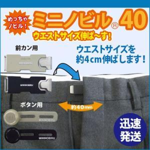 【セット】ミニノビル40 サイズ伸ばし アジャスター ウエスト調整 ボタン お直し不要 らくらく き...