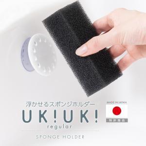 浮かせるスポンジホルダーUKIUKI キッチン 洗面所 トイレ お風呂 スッキリ コンパクト ホワイ...