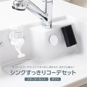 【シンクすっきりコーデセット♪】ウィルス対策 ディスペンサー スポンジホルダー UKIUKI  ボト...