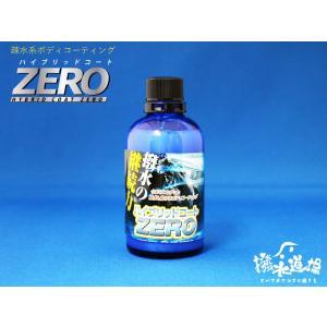 撥水道場 プロ用ボディコーティング ハイブリッドコートZERO  100ml(小型車4台分)業務用 洗車だけで5年耐久|hassui-dojyo
