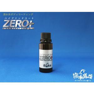 ハイブリッドコートZEROプラス 主剤 30ml(小型車3台分)|hassui-dojyo