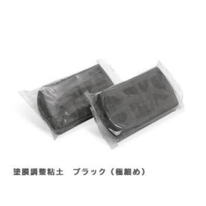 塗膜調整粘土 ブラック(極細目)|hassui-dojyo
